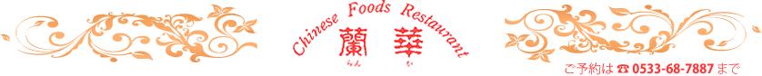 中国料理 蘭華