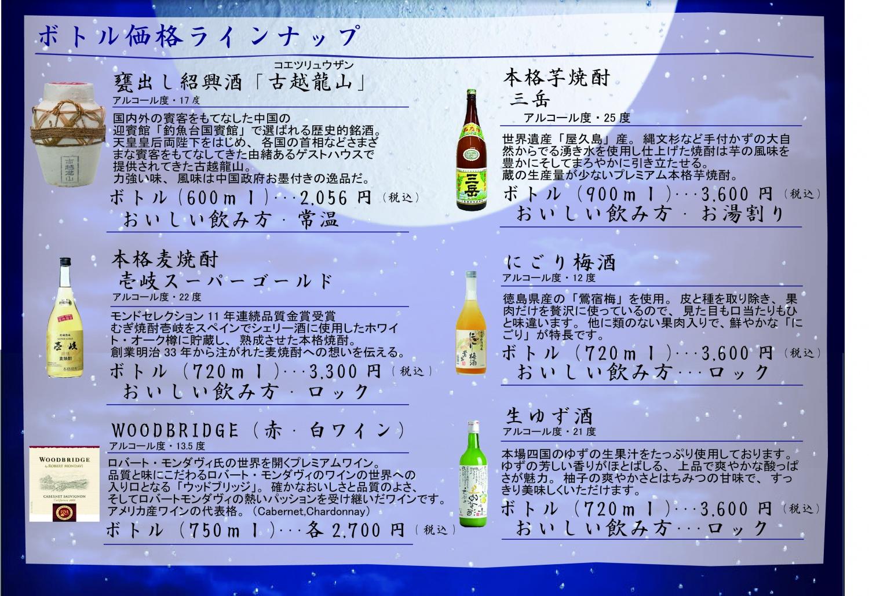 ボトルラインナップ